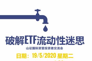 破解ETF流动性迷思 20200519